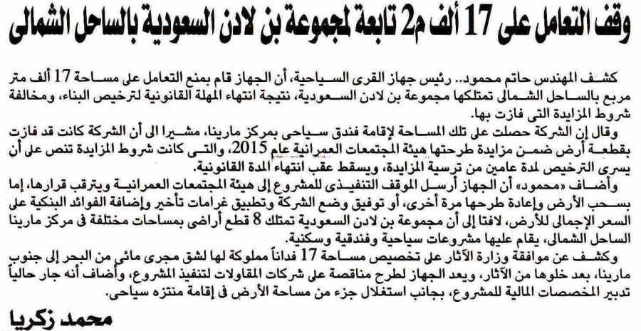 Al Aqauria 11 March P.10 B.jpg