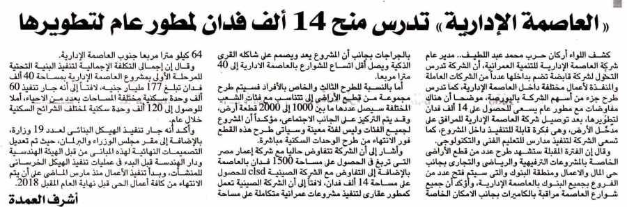 Al Aqauria 11 March P.10 C.jpg