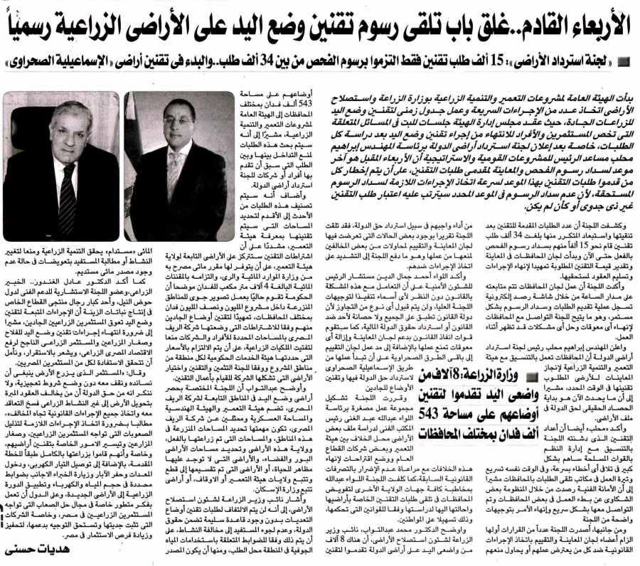 Al Aqauria 11 March P.10 D.jpg