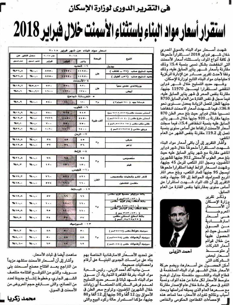 Al Aqauria 11 March P.11