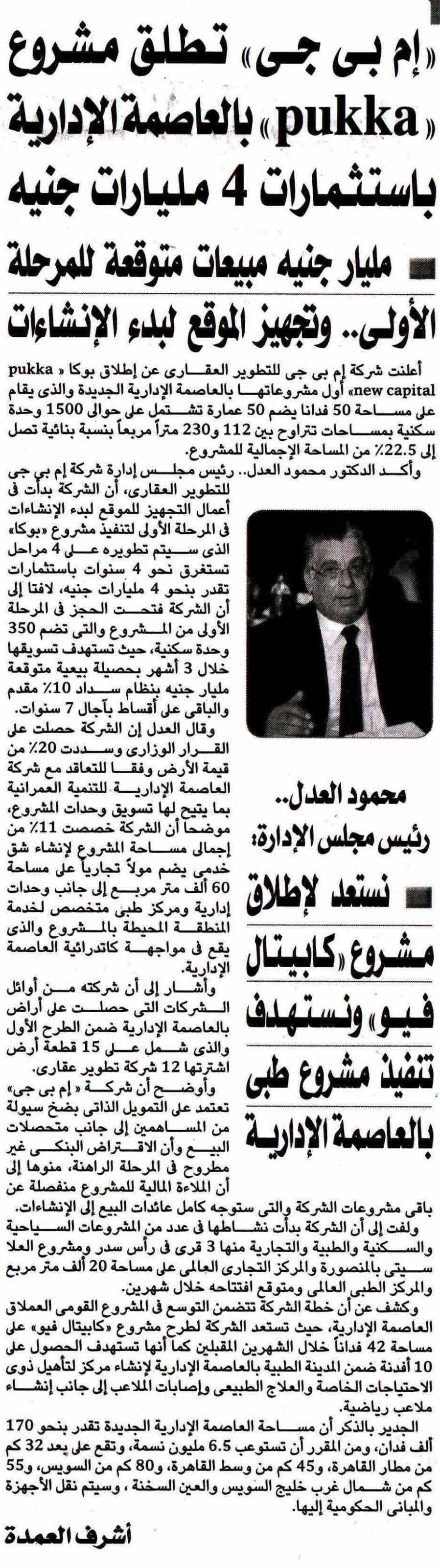 Al Aqauria 11 March P.8 C.jpg