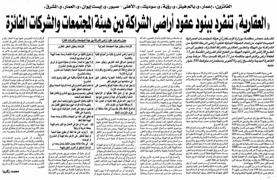 Al Aqauria 11 March P.9.jpg