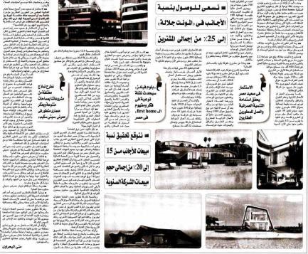 Al Aquaria 28 March PB.4