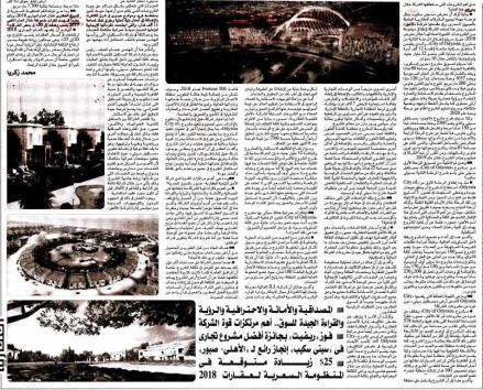 Al Aquaria 28 March PB.6