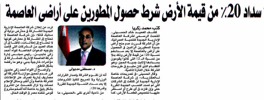 Al Aquaria 4 March P.1.jpg