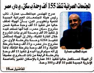 Al Aquaria 4 March PA.1-10
