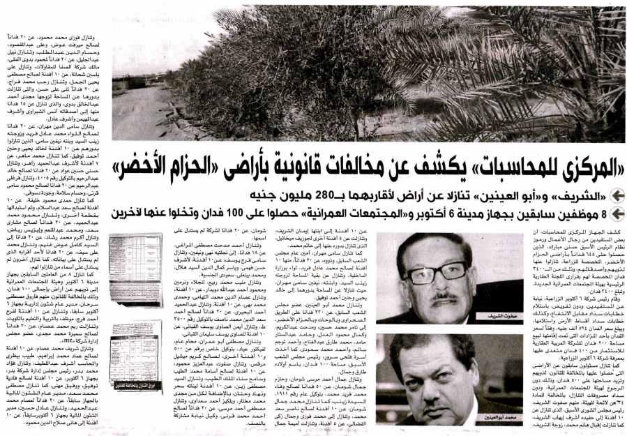Al Fagr 1 March P.9.jpg
