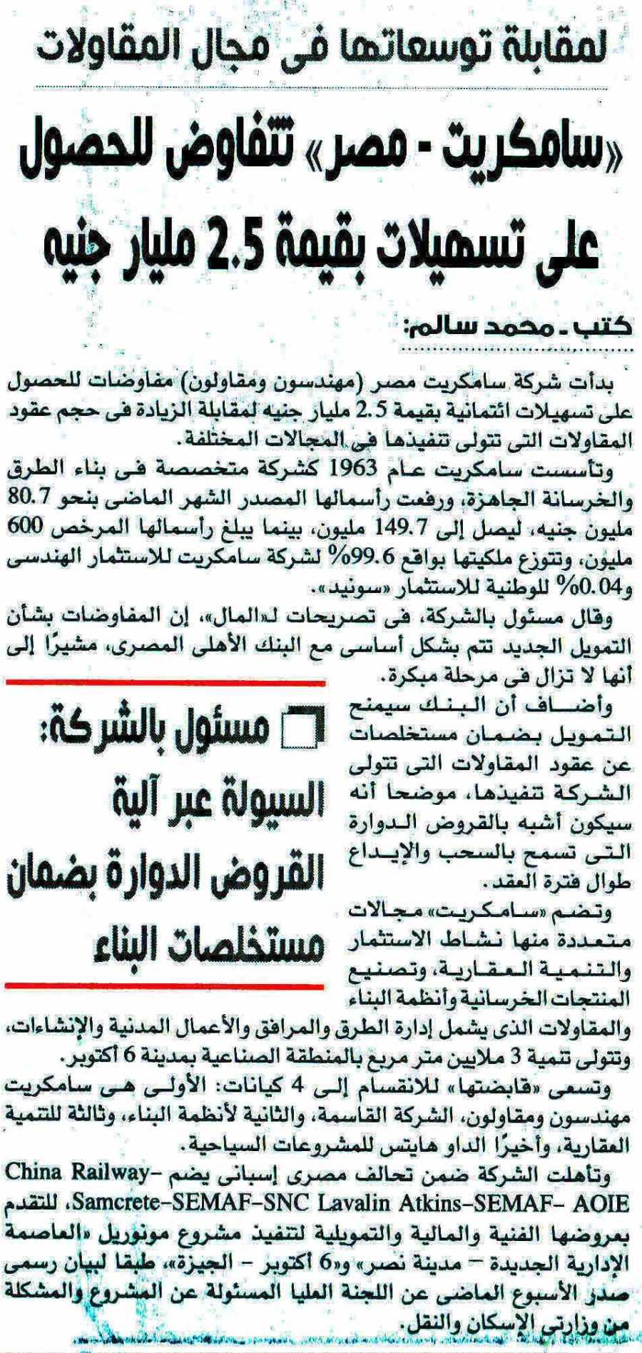 Al Mal 11 March P.1 (2)