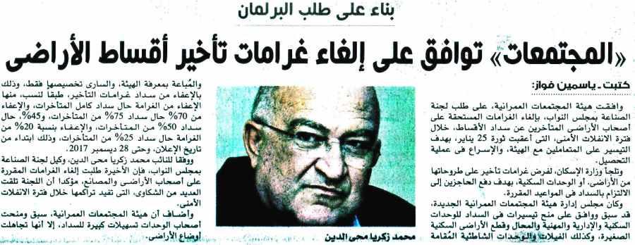 Al Mal 11 March P.1
