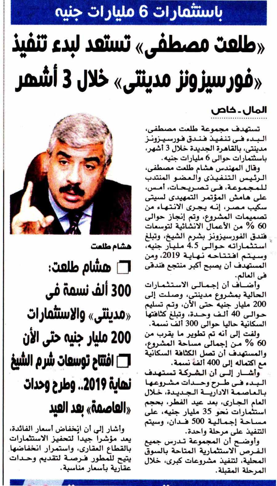 Al Mal 13 March P.1 A.jpg