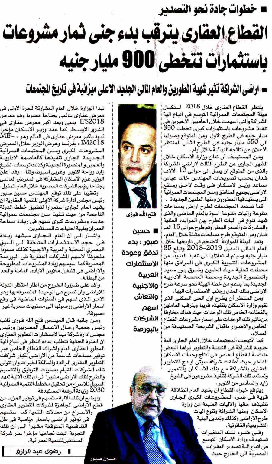 Al Mal (Sup) 18 March P.27 A.jpg