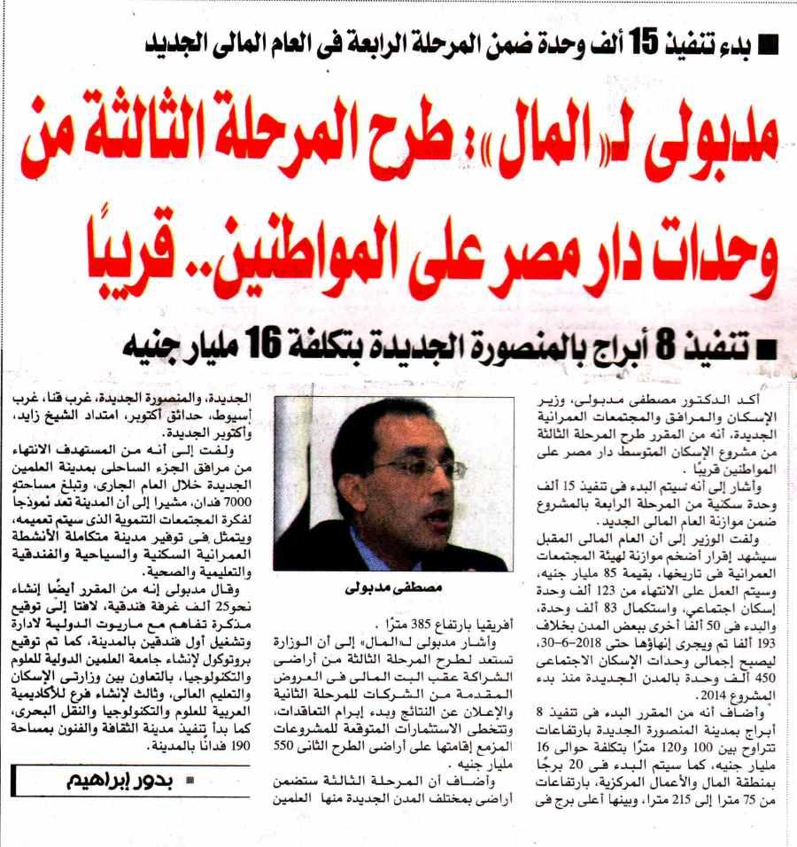 Al Mal (Sup) 28 March P.1..jpg