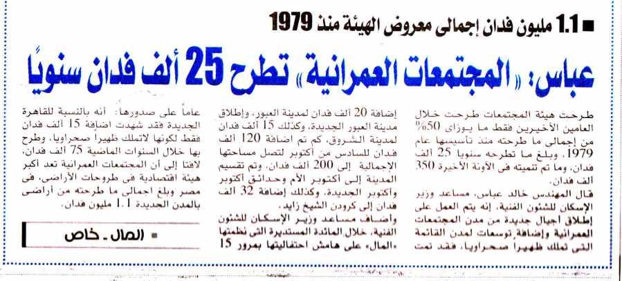 Al Mal (Sup) 28 March P.1.jpg