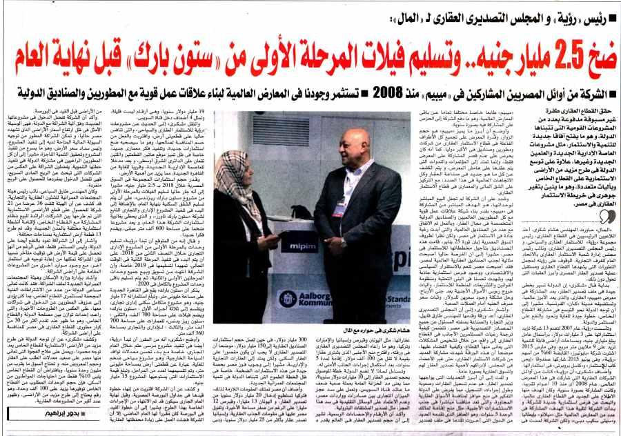 Al Mal (Sup) 28 March P.3.jpg