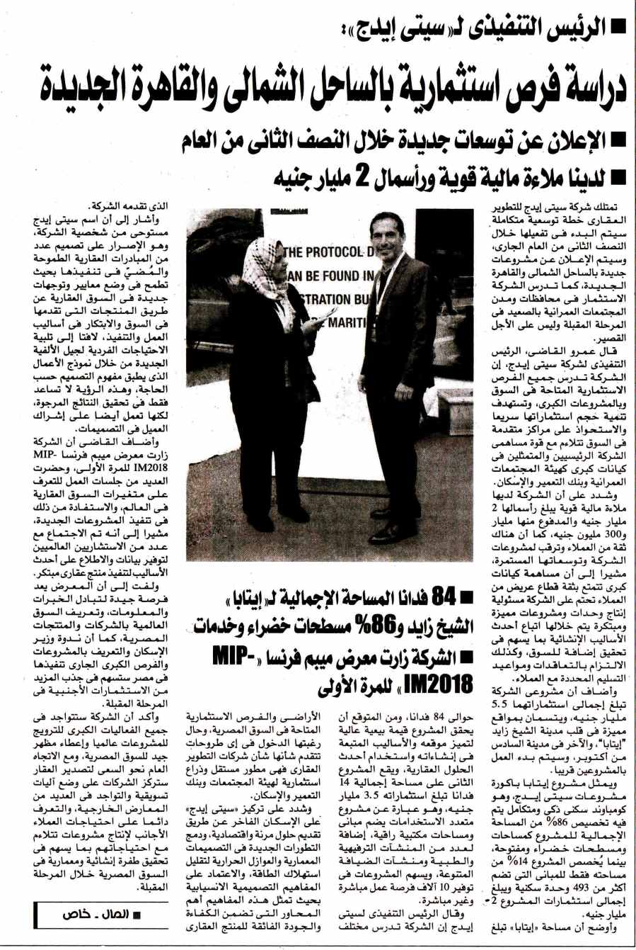 Al Mal (Sup) 28 March P.8 B.jpg