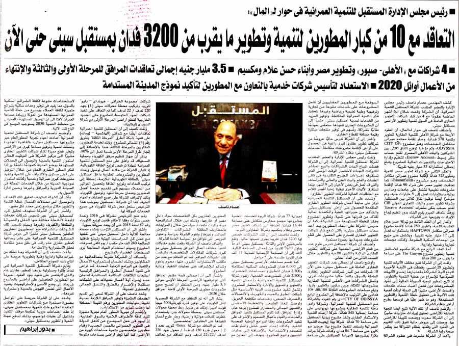 Al Mal (Sup) 28 March P.9 A.jpg