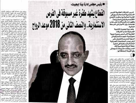 Al Mal (Sup) 28 March PA.18