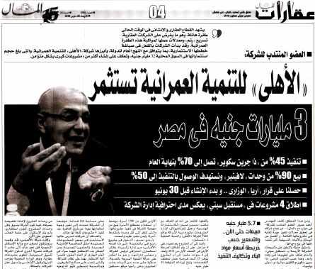 Al Mal (Sup) 28 March PA.4