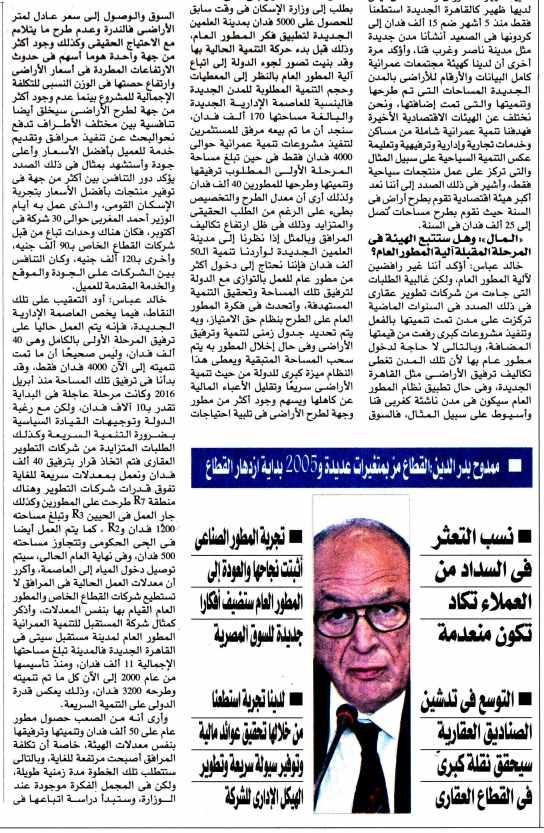 Al Mal (Sup) 28 March PD.20-23