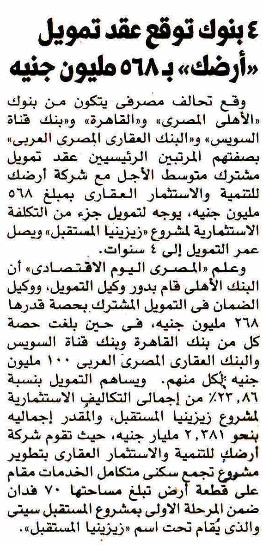 Al Masry Al Youm 11 March P.7.jpg