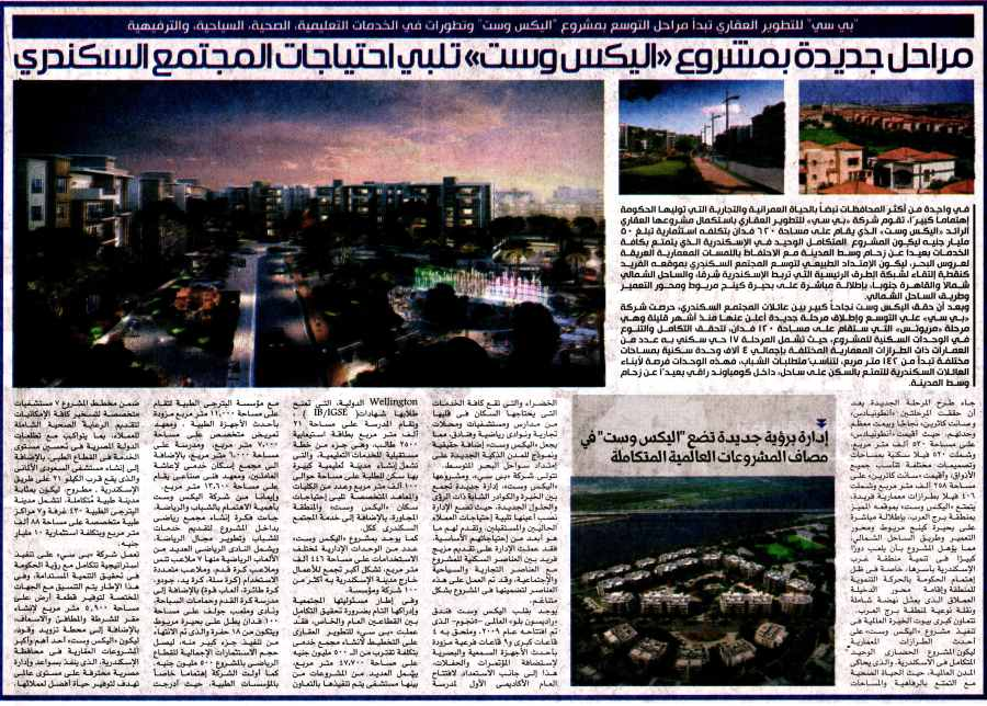 Al Masry Al Youm 28 March P.10 B.jpg