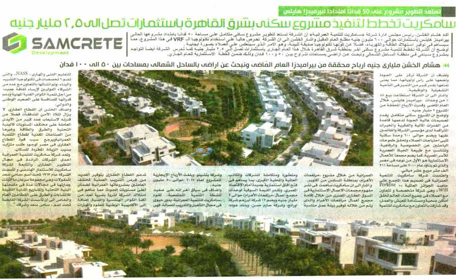 Al Masry Al Youm 28 March P.12.jpg