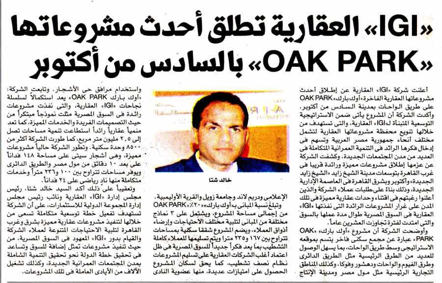 Al Masry Al Youm 28 March P.9 A.jpg