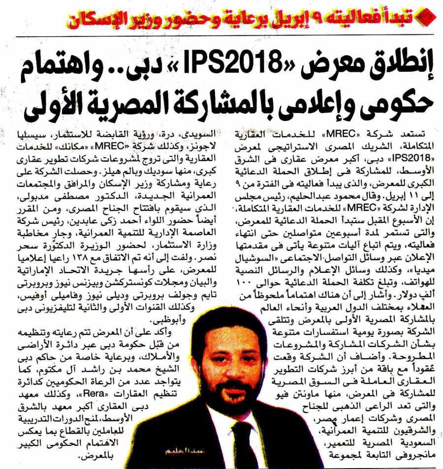 Al Masry Al Youm 28 March P.9 B.jpg