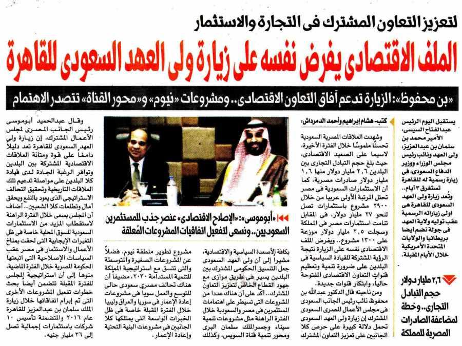 Al Masry Al Youm 4 March P.7.jpg
