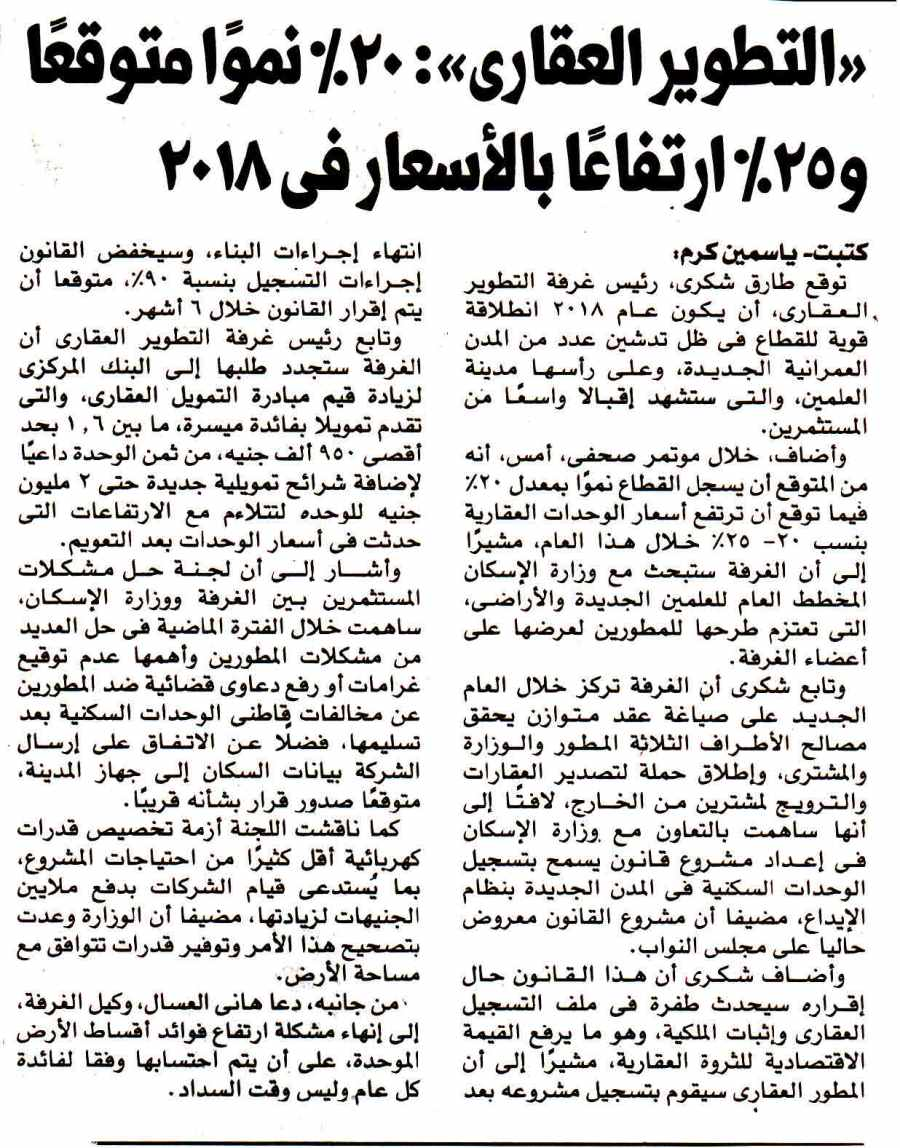 Al Masry Al Youm 7 March P.6.jpg