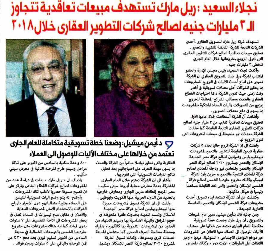 Al Mugaz 12 March P.12 B.jpg