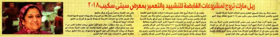 Al Mugaz 19 Mar P.12.jpg