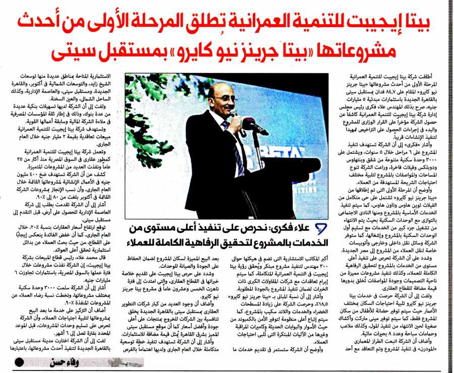 Al Mugaz 5 March P.12 A.jpg