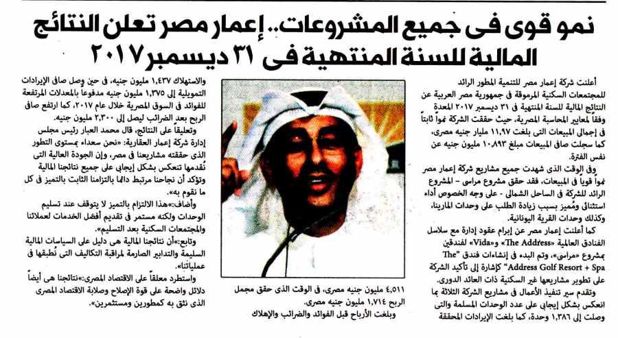 Al Mugaz 5 March P.12 C.jpg