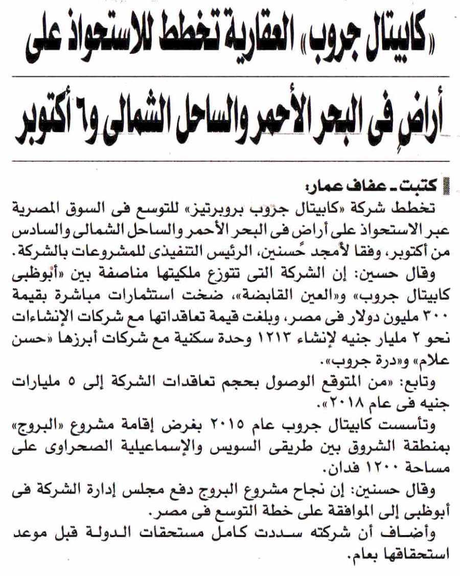 Al Shorouk 20 Mar P.6.jpg