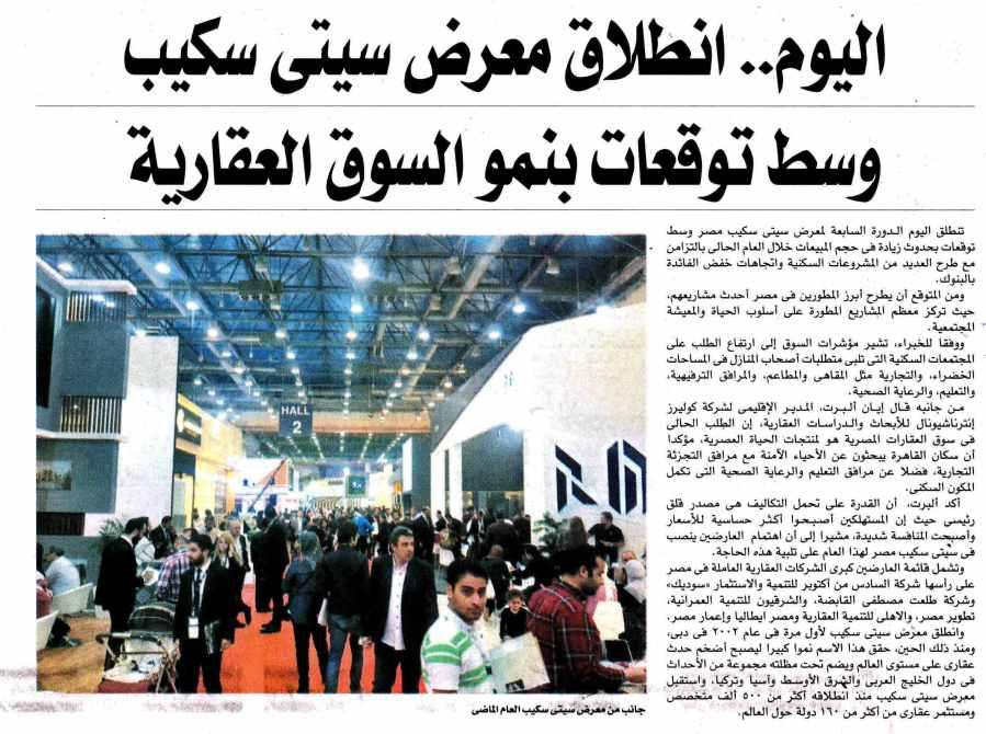 Al Shorouk 28 March P.7 A.jpg