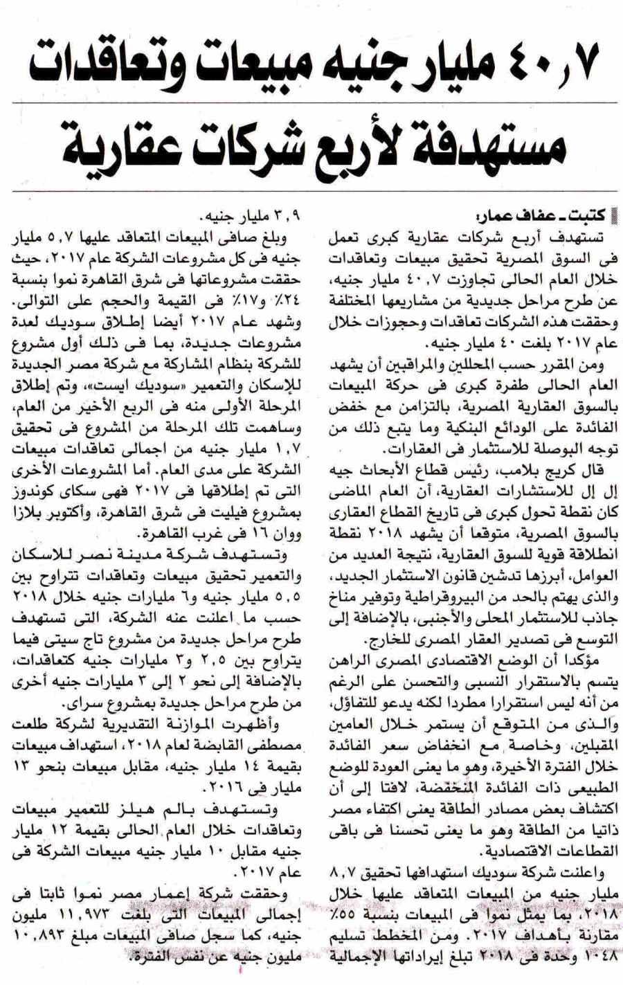 Al Shorouk 28 March P.7 B.jpg