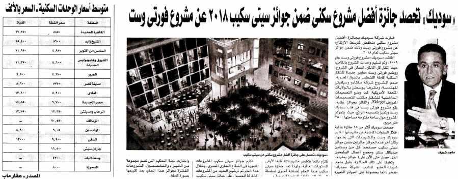 Al Shorouk 28 March P.8.jpg