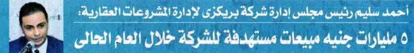 Al Shorouk 28 March PA.7-8