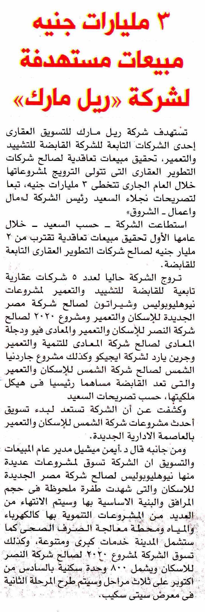 Al Shorouk (Sup) 11 March P.4 A