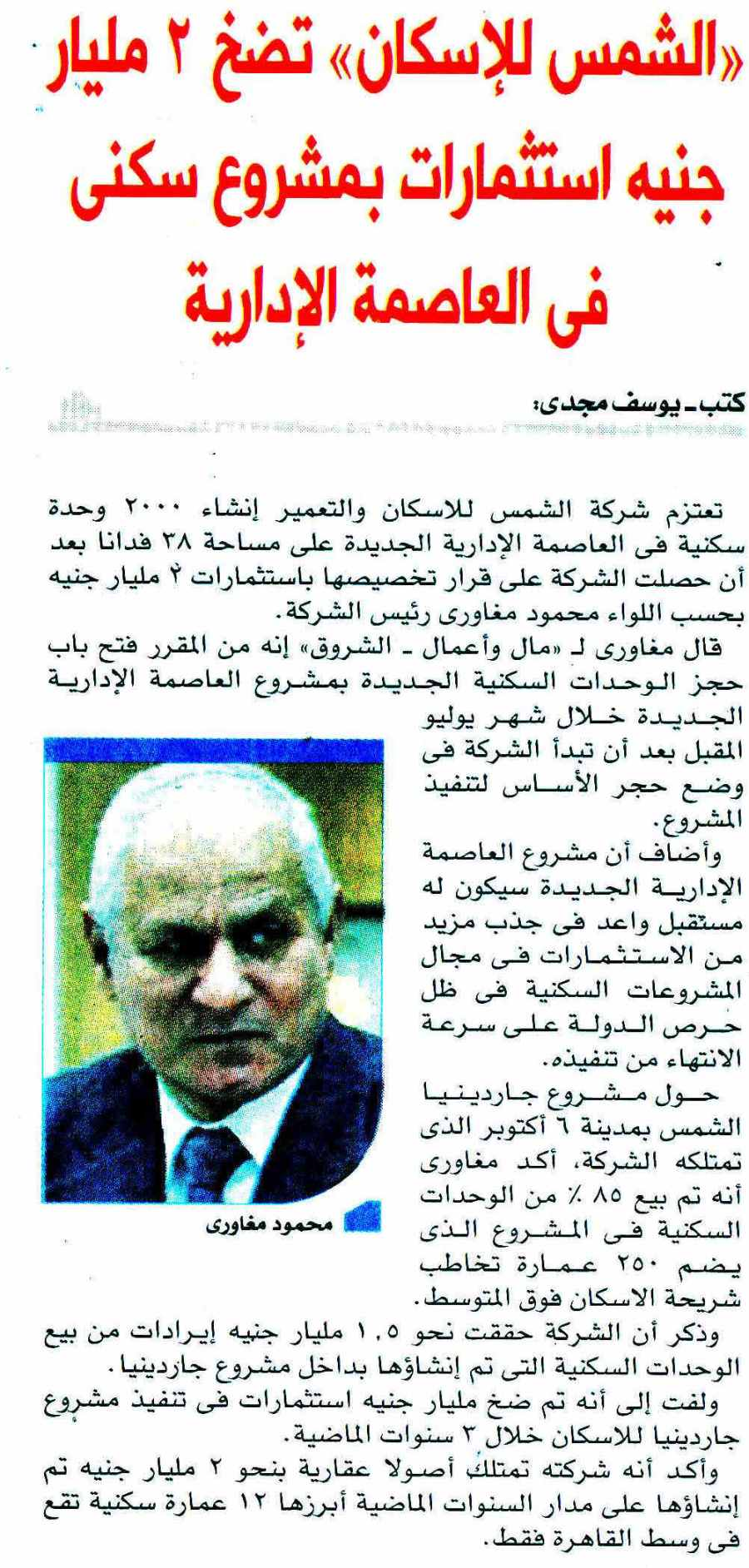 Al Shorouk (Sup) 11 March P.4 C