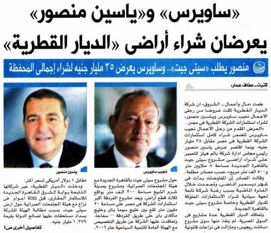 Al Shorouk (Sup) 25 Marchy PA.1-4
