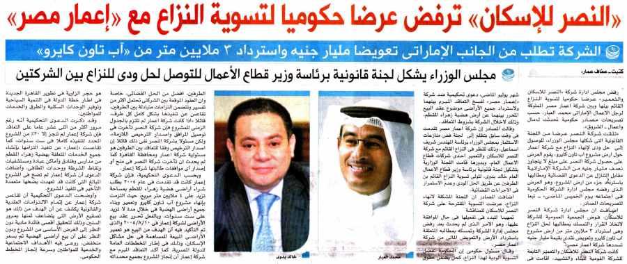Al Shorouk (Sup)18 March P.1.jpg