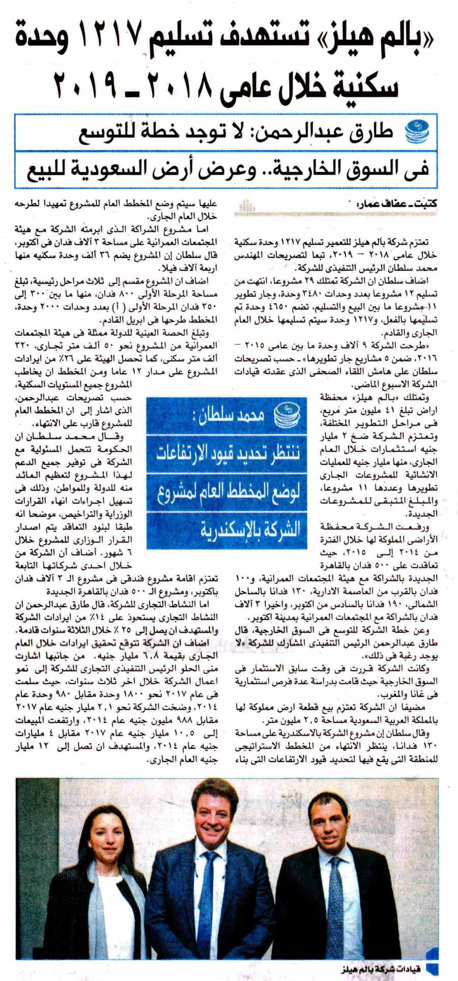 Al Shorouk (Sup)18 March P.4 A.jpg