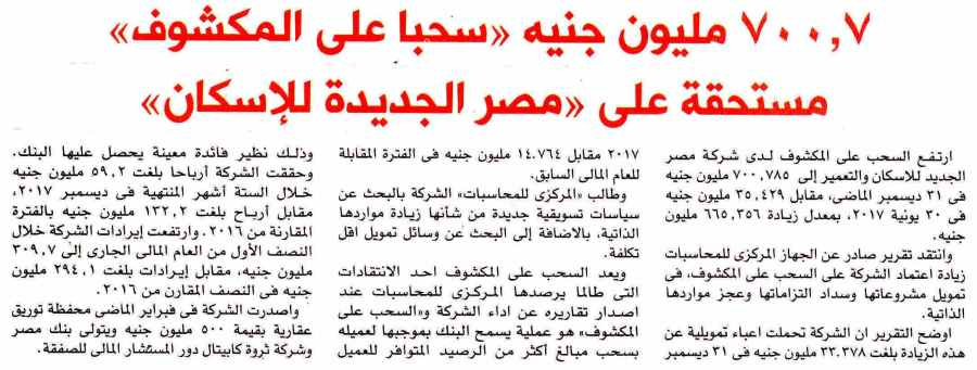 Al Shorouk (Sup)18 March P.4 B.jpg