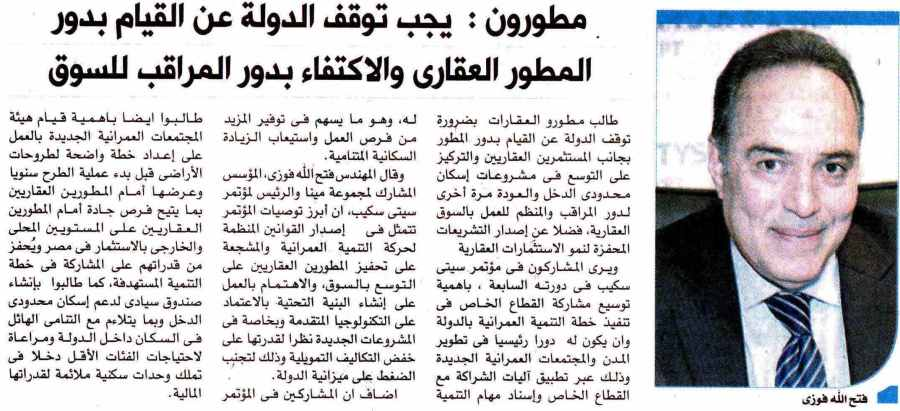 Al Shorouk (Sup)18 March P.4 C.jpg