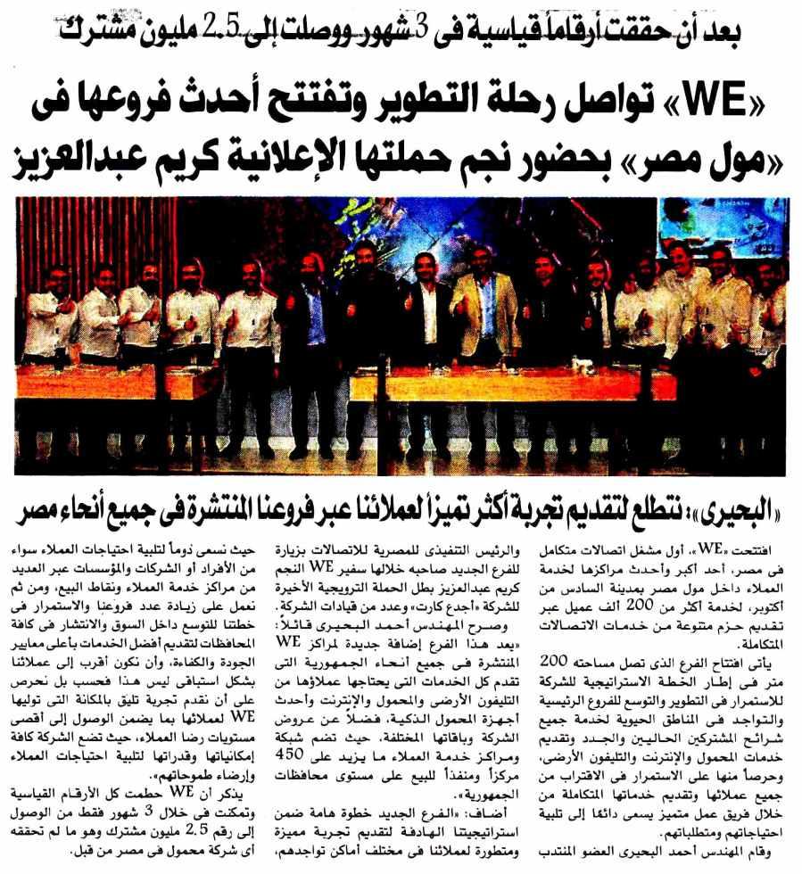 Al Wafd 14 March P.9.jpg