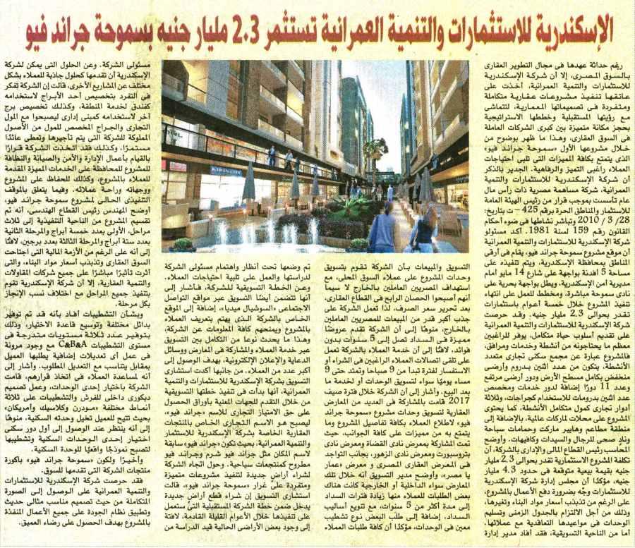 Al Wafd 28 March P.11 B.jpg