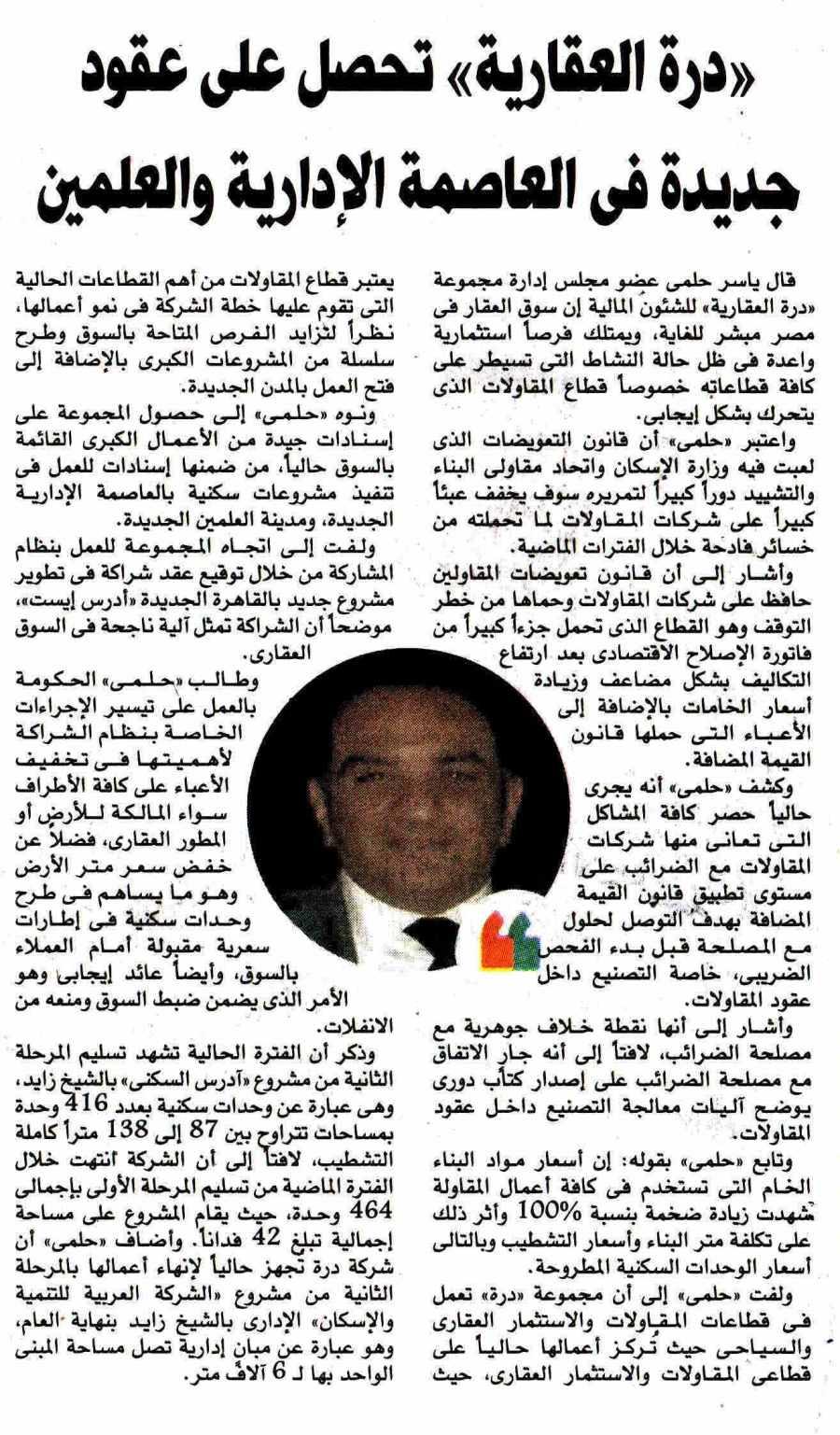 Al Wafd 28 March P.11 C.jpg