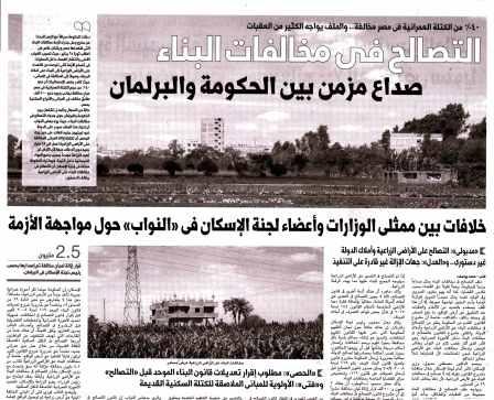 Al Watan 11 March PA.8